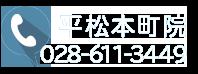 平松本町院